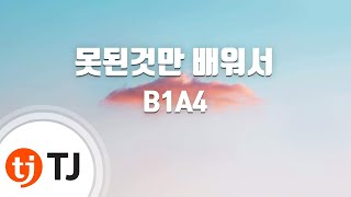 only learned the bad things 못된것만배워서 b1a4 tj노래방 karaoke lyrics romanization korean