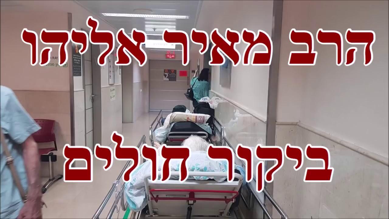 הרב מאיר אליהו   ביקור חולים   דיסק 3