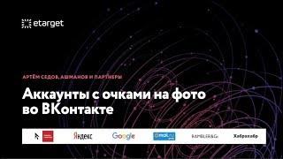 eTarget 2018 - Поиск аудитории с помощью машинного обучения - Артем Седов