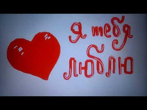 14V. Я тебя ЛЮБЛЮ, Алексей Воробьев. ПОЮ И РИСУЮ НА МУЛЬТАТОРЕ. I LOVE YOU. DRAW LOVE.