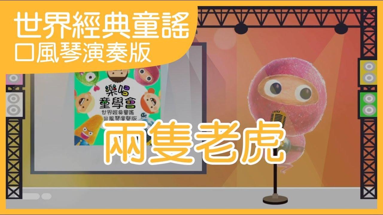 兩隻老虎|口風琴演奏版|中文兒歌|世界經典童謠|笑笑星球 - YouTube