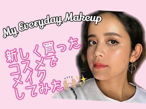 [Everyday Make Up] 最近の購入品、プチプラコスメで毎日メイク。