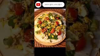 진짜 초초초간단! 샐러드 피자 만들기   여심저격 또띠…