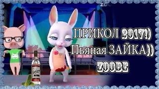 ПРИКОЛ 2017!)Пьяная ЗАЙКА))ZOOBE