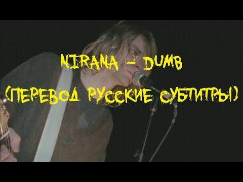 NIRVANA - DUMB ПЕРЕВОД (Русские субтитры)