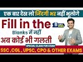 Easy Method to Solve Fill in the blank|| Best Trick by Dharmendra Sir||