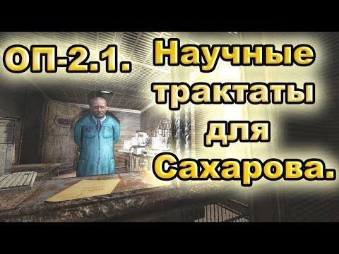 Научные трактаты для Сахарова. ОП-2.1.