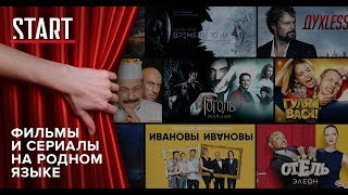 Что нас ждёт в 2018 году)Отель Элеон 4 сезон и Кулинарная Академия,Ивановы-Ивановы 2 сезон.