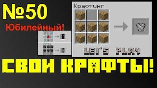 Обзор модов #50 - Свои крафты!