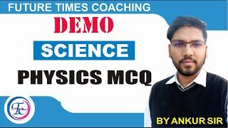 PHYSICS | SCIENCE MCQ | ( DEMO-1 ) BY ANKUR SIR | TIMES COACHING