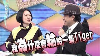 2015.02.24康熙來了 配音界的天王天后來了 thumbnail