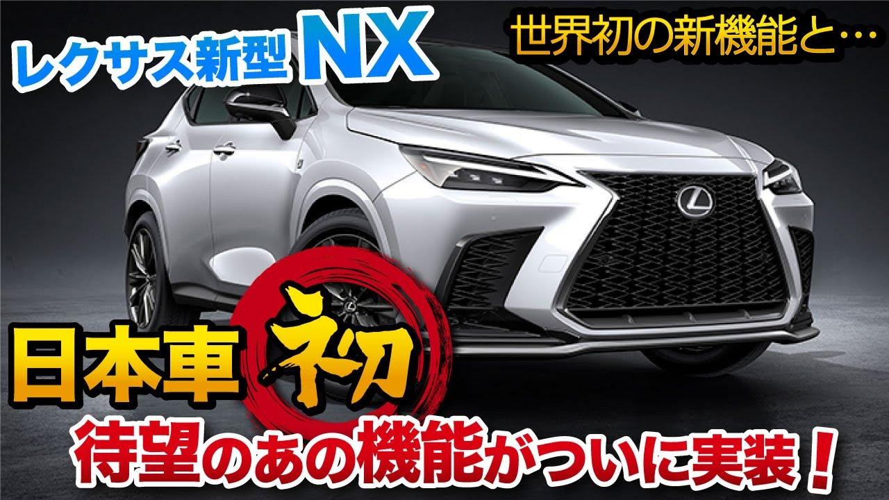 レクサスの本気。新型NX【世界初の機能がすごい!新機能を細かくチェック】ハリアーオーナー目線。LEXUS NEW NX 2021