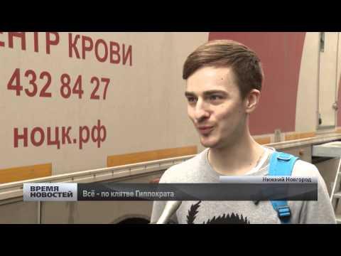 День донора в медицинской академии в Нижнем Новгороде