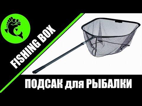 Какой выбрать подсак для рыбалки