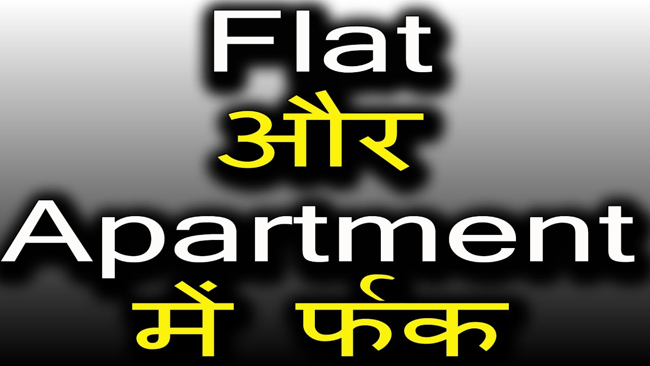 Flat और Apartment म फर क Difference Between And