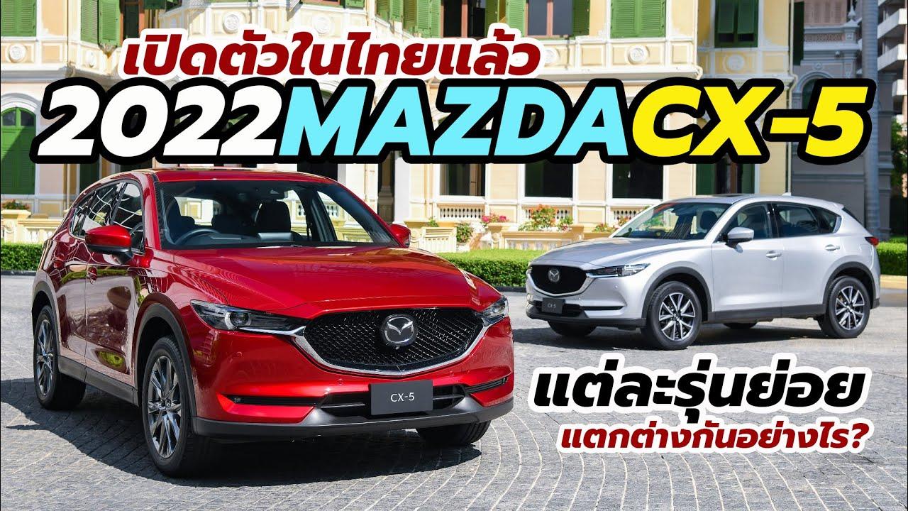 เปิดตัว-ราคา 2022 MAZDA CX-5 ใหม่ล่าสุด 4 รุ่นย่อย 2.0S 2.0SP 2.2 XDL 2.5 TURBO SP