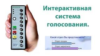 видео Система интерактивного голосования VOTUM