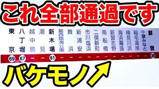 【爆速】11駅連続で通過しやがる『バケモノ快速列車』がスゴいww