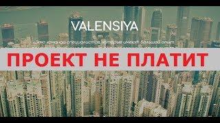 Инвестиционный проект VALENSIYA действительно выплачивает +50% прибыли за 24 часа? Честный отзыв.