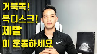 #29 완전 쉬운 거북목 목디스크 교정운동 끝판왕!! …