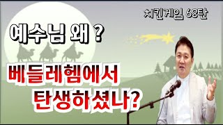 치킨게임68탄. 예수님 왜 베들레헴에서 탄생하셨나 ?