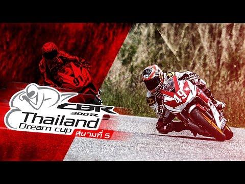 CBR300R Thailand Dream Cup สนาม 5 กับบรรยากาศความเร้าใจ By BoxzaRacing.com