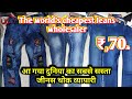 Branded jeans wholesaler Cheap price, Best quality