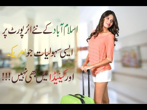 Latest  facilities in new airport of Islamabad  Info Plus  