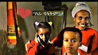HerStory Video Challenge Short Ethiopian film quotSira Yelatimquot Winner