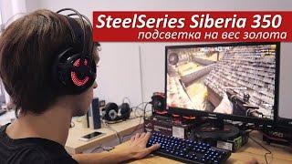 SteelSeries Siberia 350 - подсветка на вес золота!