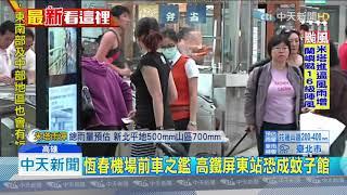 20190930中天新聞 高鐵延屏東 高市府批政院只開2次會「騙選票」