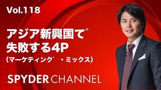 第118回 アジア新興国で失敗する4P(マーケティング・ミックス)