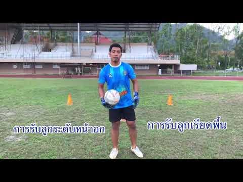 แบบฝึกฟุตบอล | การยิงประตู การขึ้นเกม การป้องกันประตู