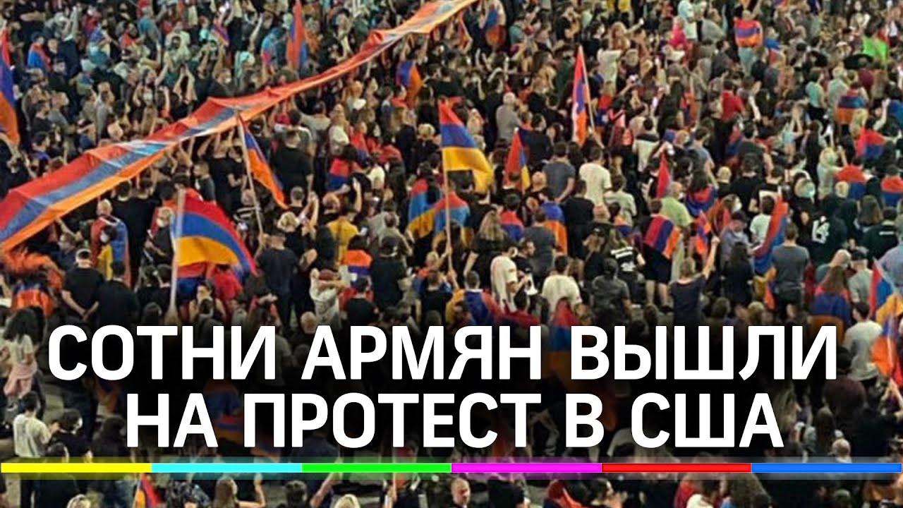 Сотни армян вышли на протест в Лос-Анджелесе