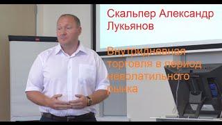 Скальпер Александр Лукьянов – внутридневная торговля в период неволатильного рынка 23.06.16