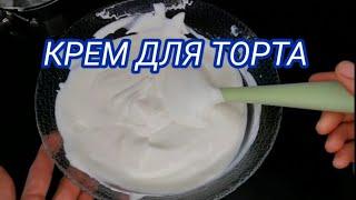 Йогуртовый Крем для торта