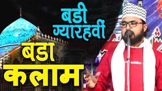 बड़ी ग्यारहवीं पर बड़ा कलाम | Islam Barkati Latest Naat 2020 | 11vi Sharif Special Kalam