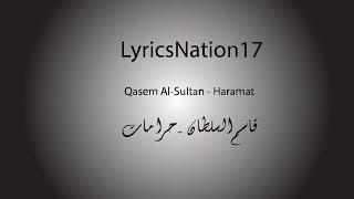 قاسم السلطان - حرامات (مع الكلمات)| |Qasem Al-Sultan - Haramat (Lyrics)