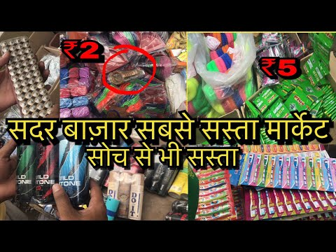 wholesale market cheapest market best market for business purpose sadar bazar delhi