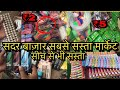 wholesale market cheapest market best market for business purpose sadar bazar delhi