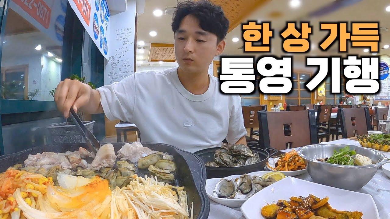 제철 음식 코스요리 혼밥하러 간 통영 배낭여행기 - 여행11