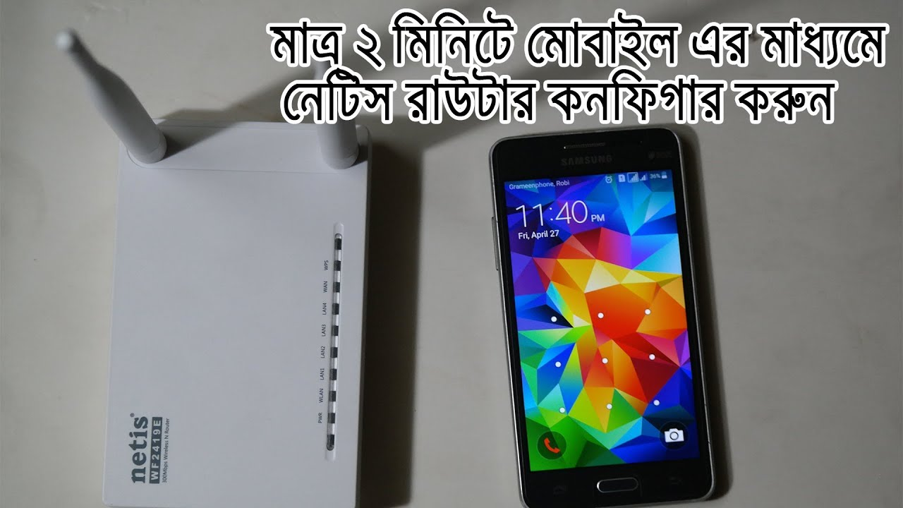 How To Setup Netis Wf 2419e Wifi Router Using Android Mobile Youtube Wf2419e 300mbps Wireless