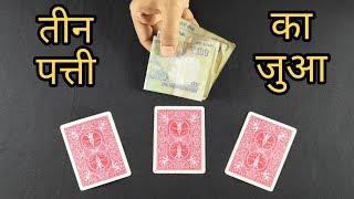 तीन पत्ती का खतरनाक जुआ || 99% फैल || Secret revealed in Hindi