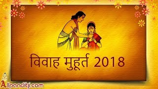 Shubh Vivah muhurat 2018