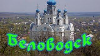 Беловодск Belovodsk Луганская область