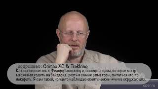 Гоблин - Про Фёдора Конюхова и таких как он