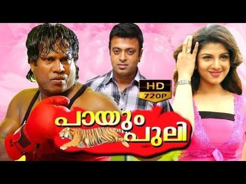 Download payum puli full Malayalam movie /actor Kalabhavan mani ,Rambha  2007