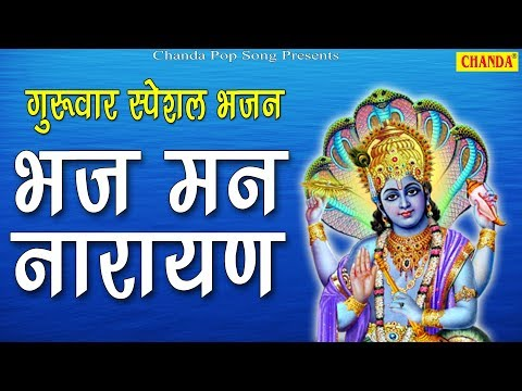 Video - 🙏🚩श्रीमन्नारायण नारायण नारायण भजमन नारायण नारायण नारायण विष्णु भजन 🚩🙏https://youtu.be/V2nSPa_G-YE