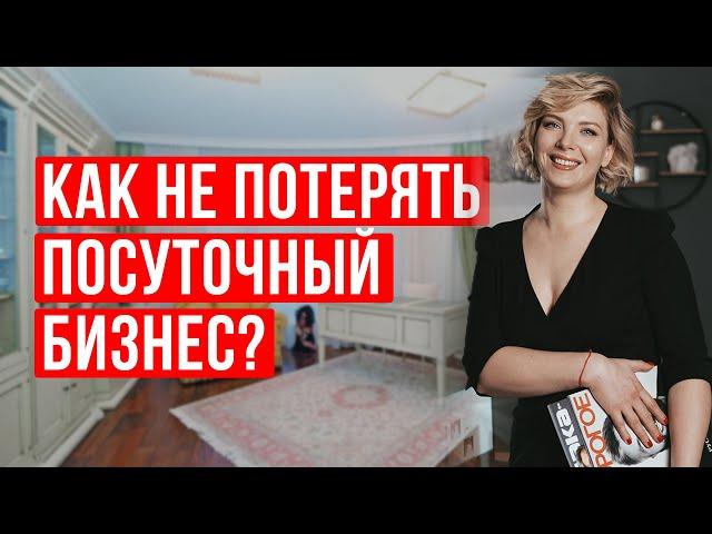 Будущее арендного бизнеса, после поправок к ЖК РФ! Как остаться в живых? Часть 2