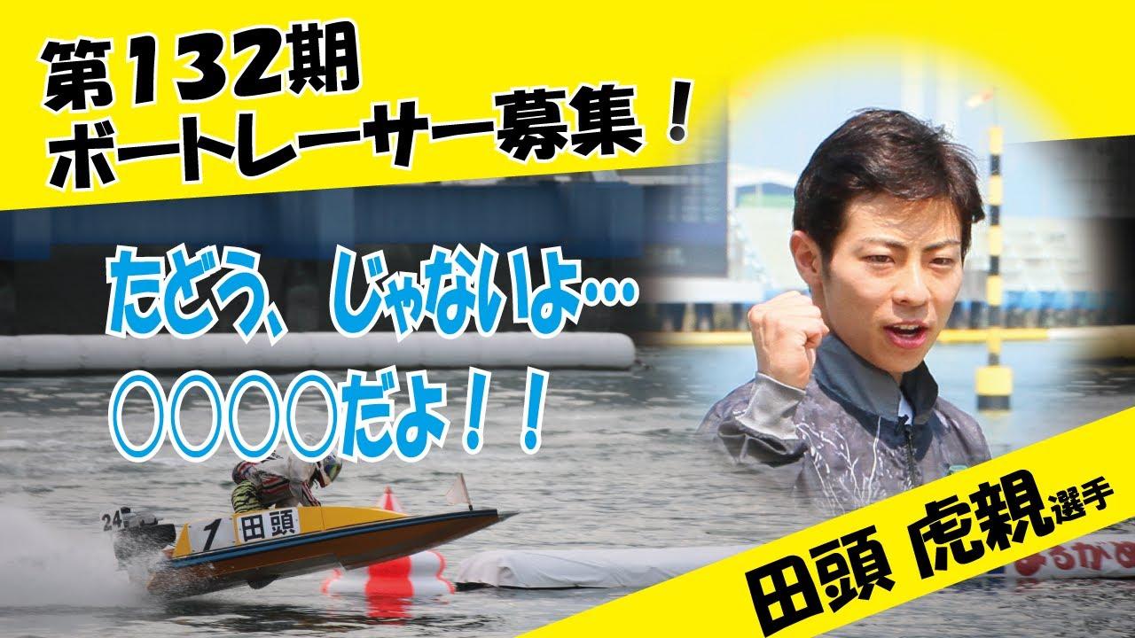 第132期ボートレーサー募集